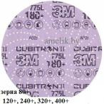 3M™ Cubitron™ II Hookit™ 775L Шлифовальный Круг, 80+, 120+, 240+, 320+, 400+, D 150 мм, Клин Сэндинг, 05089,47082,47098,86824,86825